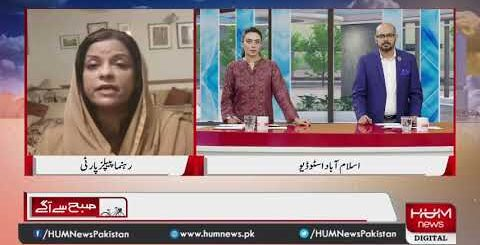 Opposition prepares for APC, Nafisa Shah from PPP explains the objective of APC