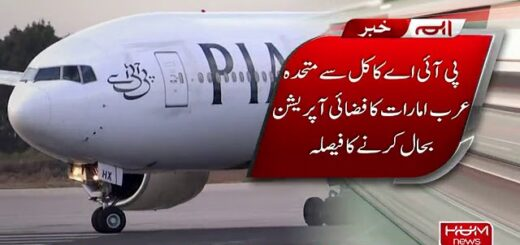 PIA to resume flights for UAE from July 9