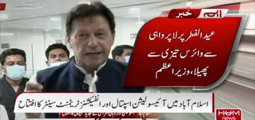 Pm IK expresses his views at inauguration of Isolation hospital, infectious treatment centre