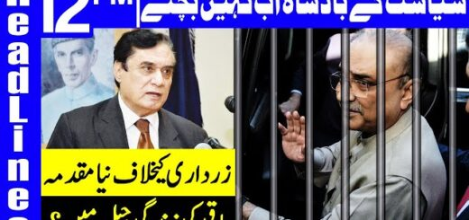 New case against Asif Zardari | Headlines 12 PM | 7 August 2020 | Dunya News | DN1