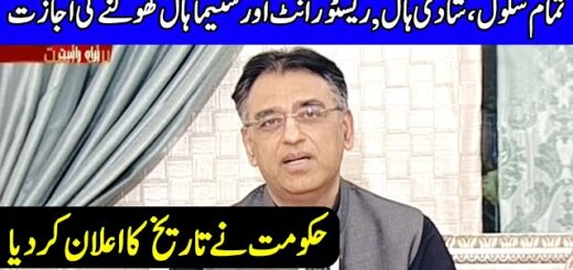 No More Lockdown | Asad Umar Press Conference Today | 6 August 2020 | Dunya News | DN1