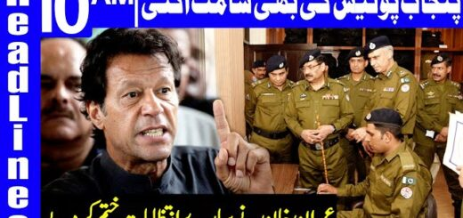 Officer involved in corruption will be sacked | Headlines 10 AM | 8 August 2020 | Dunya News | DN1