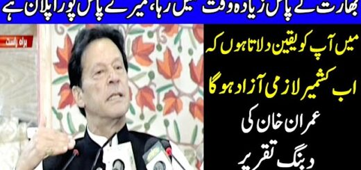 PM Imran Khan Full Speech in Muzaffarabad | 5 August 2020 | Dunya News | DN1