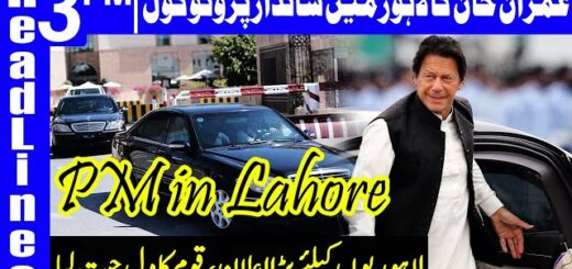 PM Imran Khan's wonderful entry in Lahore | Headlines 3 PM | 7 August 2020 | Dunya News | DN1