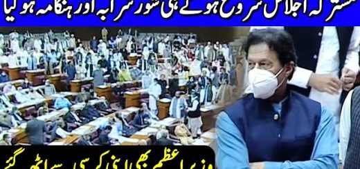 Joint Session Of Parliament Underway | Part 1 | 16 September 2020 | Dunya News | HA1K