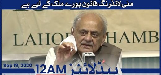 Samaa Headlines 12am | money laundering laws are for whole country | SAMAA TV