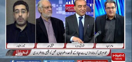 Live: Program Agenda Pakistan with Amir Zia l 26 Nov 2020 | Hum News