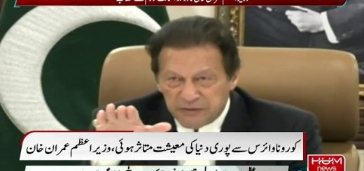 Prime Minister Imran Khan's addresses WEF's Country Strategy Dialogue