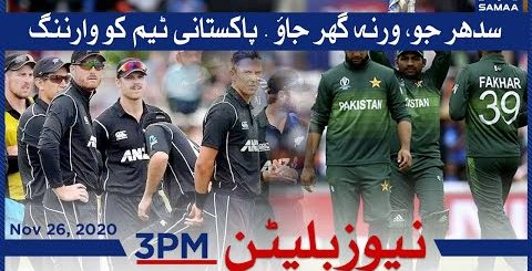 Samaa Bulletin 3pm | Sudhar jao, warna ghar jao. Pakistani team ko warning
