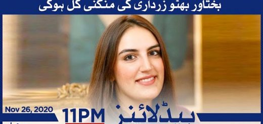Samaa Headlines 11pm | Bakhtawar Bhutto Zardari's engagement will take place tomorrow | SAMAA TV